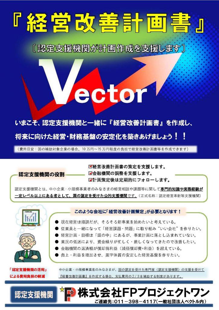 経営改善計画書支援PRチラシ160419